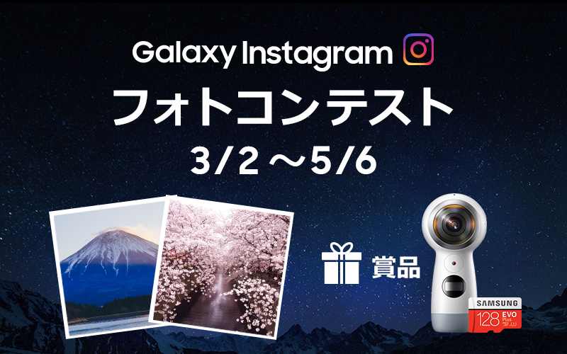 Galaxy instagram contest