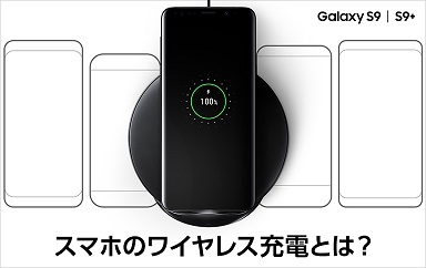 galaxy s9 wireless charger
